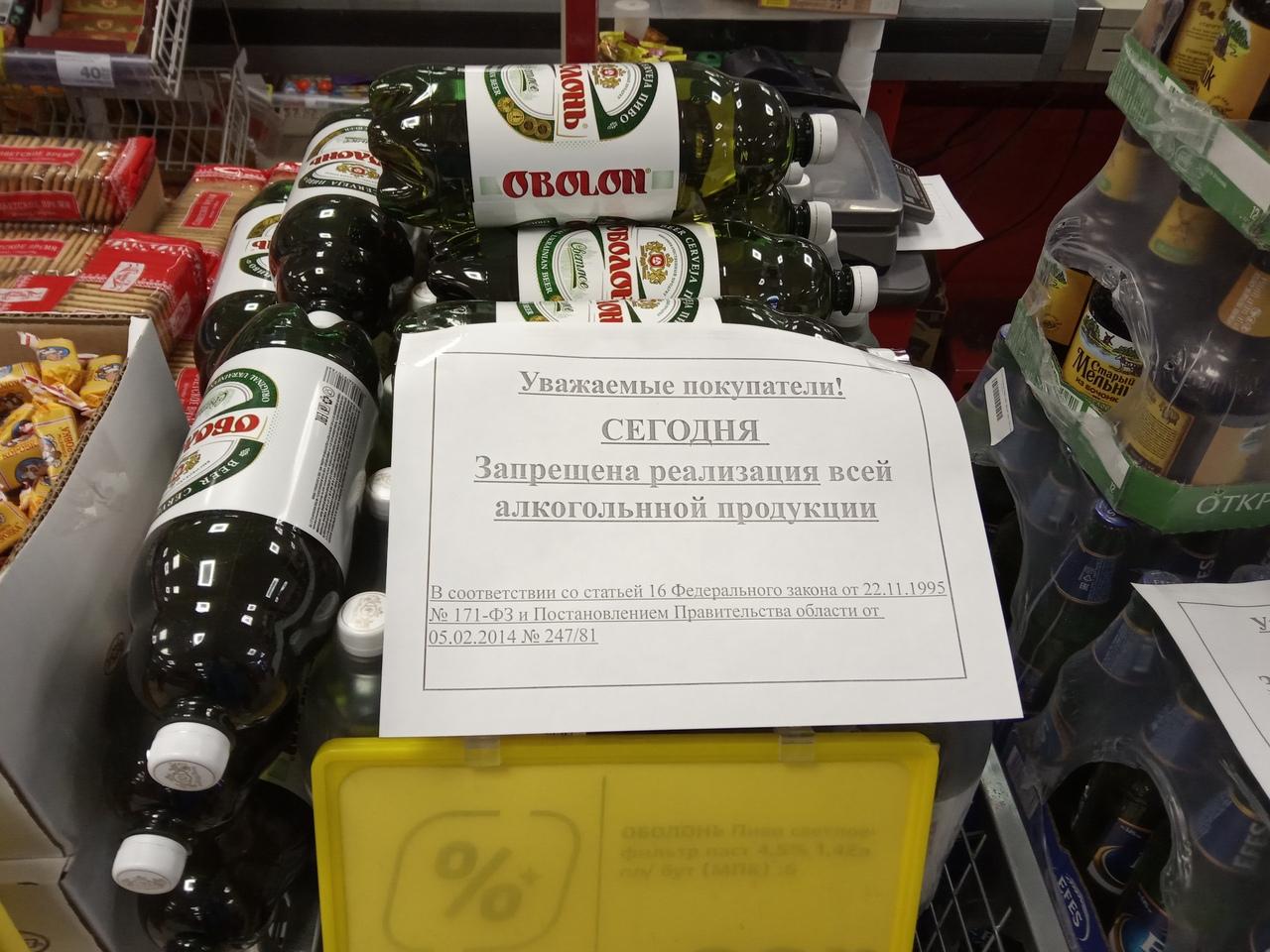 Продают Ли Сегодня Алкоголь В Магазинах Кирова